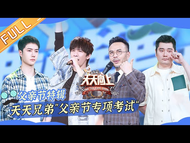 """""""Day Day Up"""" 20210620 Everyday brother Father's day test 丨Mango TV"""
