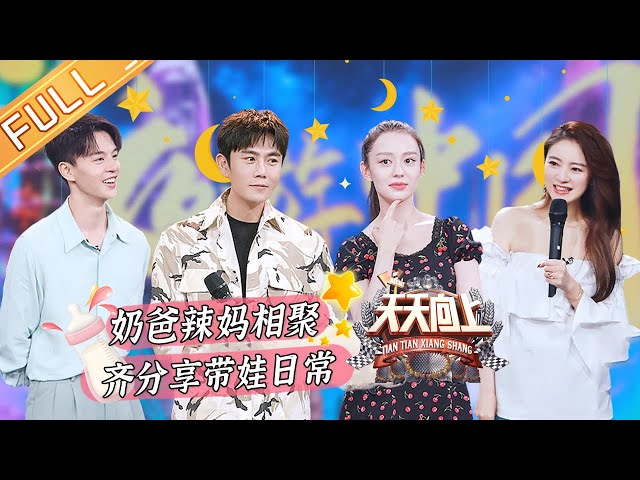 Qin Hao, an Yixuan and Gina share their daily life with children Day Day Up丨MGTV
