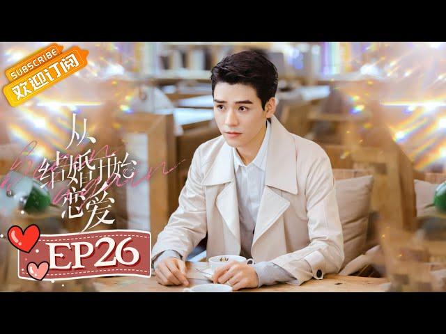 Begin Again EP26 Starring: Zhou Yutong/Gong Jun [MGTV Drama Channel]