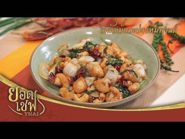ไก่ผัดเม็ดมะม่วง I ยอดเชฟไทย (Yord Chef Thai) 26-08-18