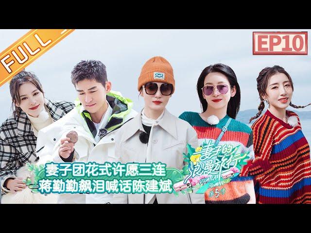 """Viva La Romance S5"" EP10: Liu Tao and Betty Wu withdraw from the trip?"