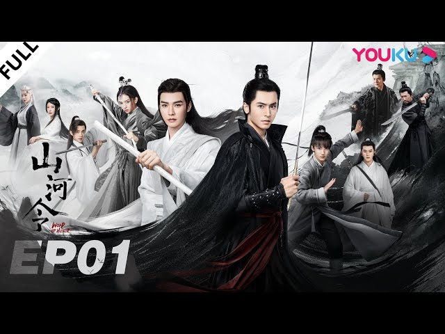 ENGSUB【Word of Honor】EP01   Costume Wuxia Drama   Zhang Zhehan/Gong Jun/Zhou Ye/Ma Wenyuan   YOUKU