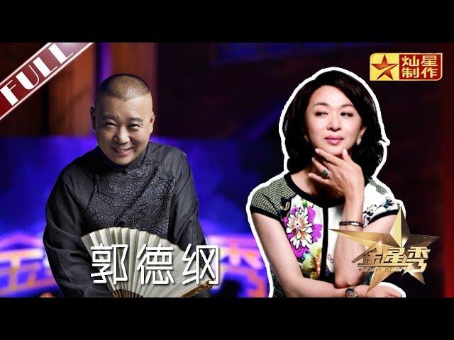 """《金星秀》第43期:郭德纲为什么会捧岳云鹏?- """"二孩""""那些事  The Jinxing Show 【灿星官方】超清1080p"""