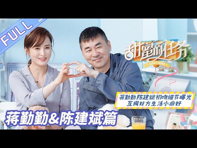 Jiang Qinqin,Chen Jianbin public first kissSweet Tasks丨MGTV