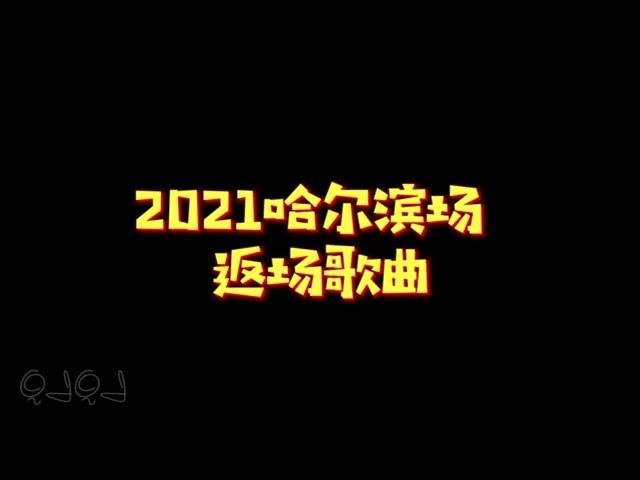 【刘筱亭】2021哈尔滨场返场歌曲