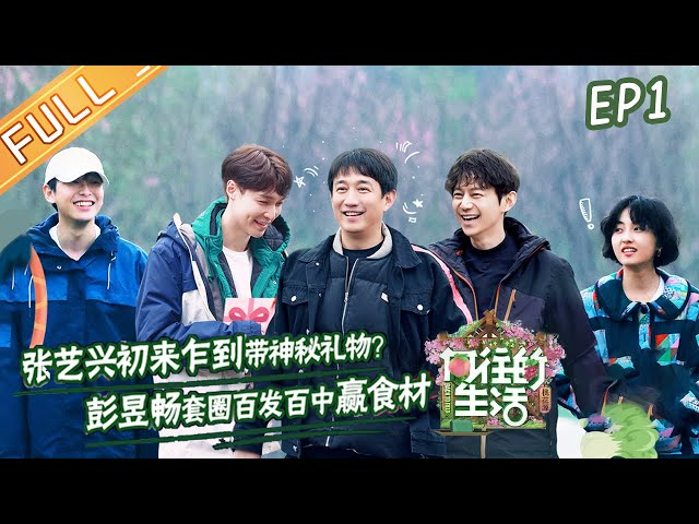 """""""Back to Field S5"""" EP1: A live-action 'Animal Crossing'? The director is cheated by Lay Zhang!丨MGTV"""