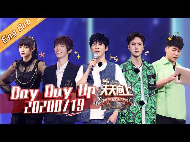 Day Day Up 20200719 —— Starring: WangHan DaZhangwei QianFeng WangYibo【MGTV English】