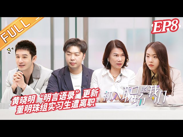 """""""Workplace Newcomers""""EP8: Here comes Huang Xiaoming丨MGTV"""