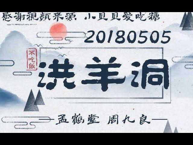 CROSSTALK 180505 HONG YANG DONG【Meng Hetang & Zhou Jiuliang】