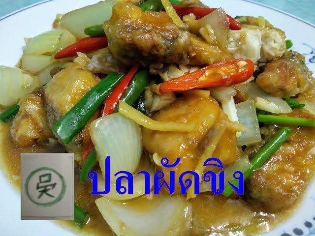 ปลาผัดขิง สูตรอาหารไทยรสชาติเข้มข้น
