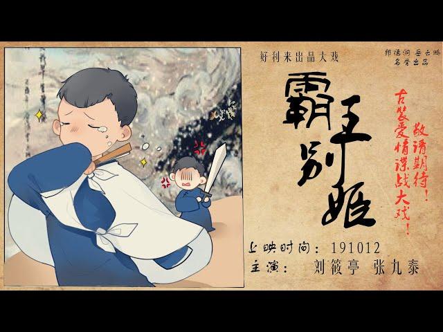 [77]亭泰  191012 霸王别姬