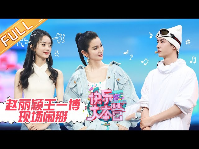 【ENG SUB】《Happy Camp》20200829【Official HD of Hunan Satellite TV】