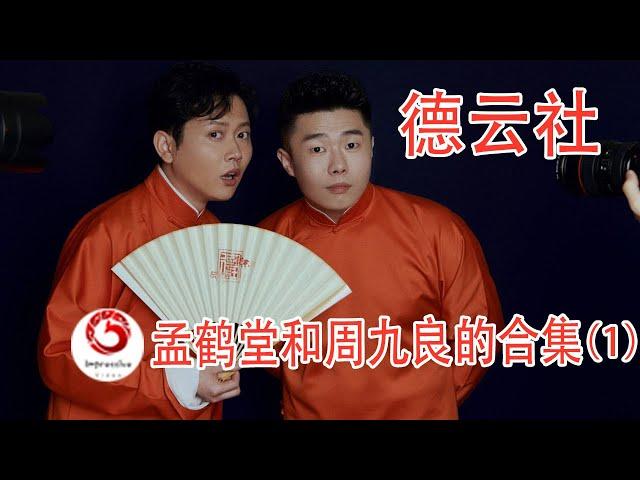 【德云社】孟鹤堂和周九良的合集(1)