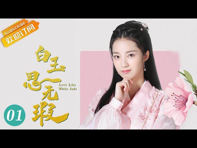 【ENG SUB】《Love Like White Jade 白玉思无瑕》EP01 Starring: Wan Peng | Zhang Yao [MGTV Drama]