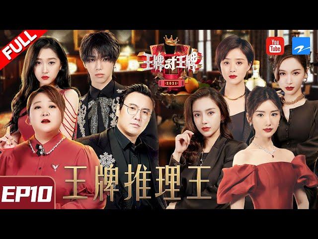 [ FULL ] Ace VS Ace S6 Episode 10 20210402Angelababy/Jiang Xin/Wang Ziwen/ZJSTVHD/