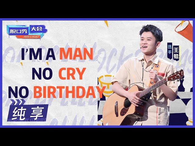 【脱口秀大会S3 Rock& RoastS3】冠军王勉最全合集,独特音乐脱口秀笑炸全场!不笑算我输!