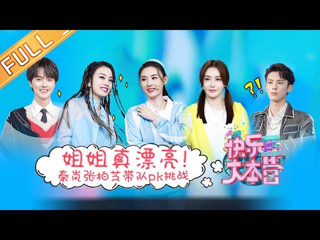 """""""Happy Camp""""20210327 Dylan Wang&Qin Lan&Cecilia Cheung&Joey Yung&Guan Hong&Chen Xiaoyun丨MGTV"""
