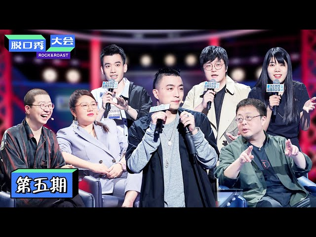 【脱口秀大会S3 ROCK&ROAST】完整版第5期:Jony J玩淡黄长裙梗