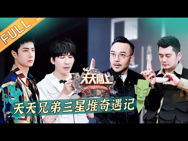 Day Day Up Wang Yibo enters the pit 丨MGTV