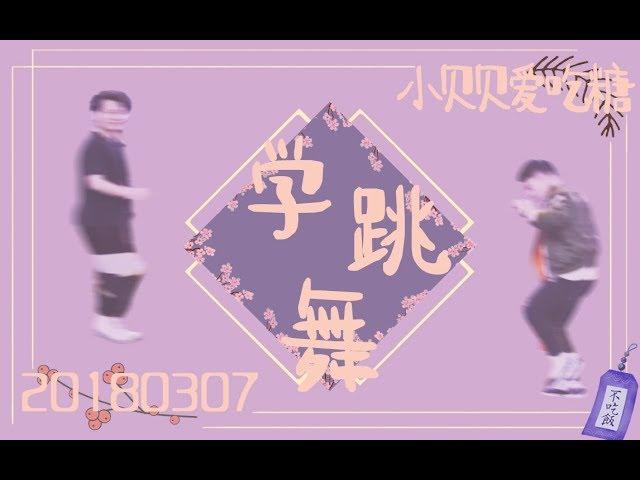 【孟鹤堂周九良】180307学跳舞【不吃饭字幕组】