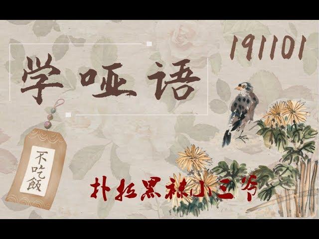 191101孟鹤堂周九良【学哑语】