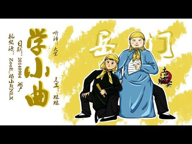 [刘筱亭 岳云鹏]82 # 20140904《学小曲》字幕版 湖广会馆