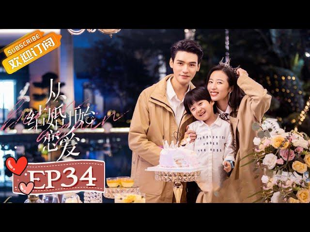Begin Again EP34 Starring: Zhou Yutong/Gong Jun [MGTV Drama Channel]