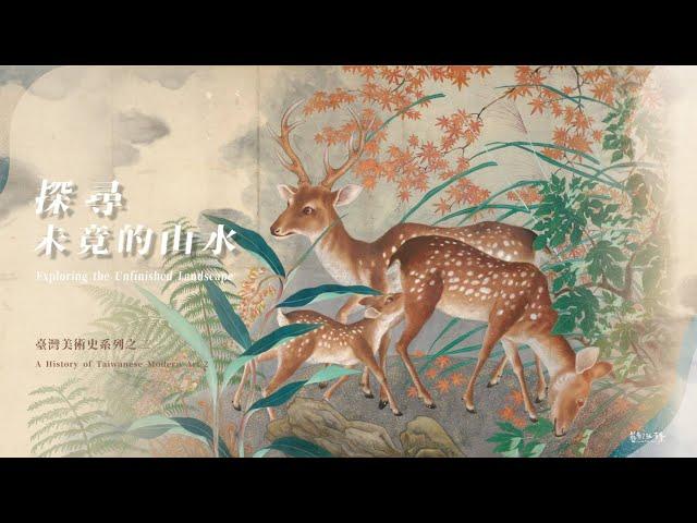 探尋未竟的山水—臺灣美術史系列之二