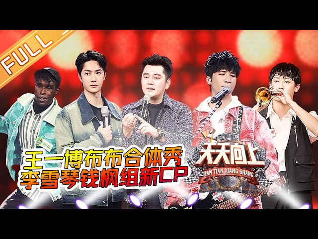 DAY DAY UP 20201108丨Yibo and Bubu collaborate for a street dance show 丨MGTV Idol Station