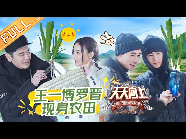 DAY DAY UP 20201213丨Wang Yibo and Luojin, motorcycle brothers appear in the farmland