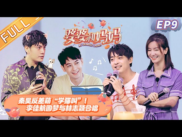 """Qin Hao sings """"Learn to Meow""""《My Dearest Ladies S2》EP9"""