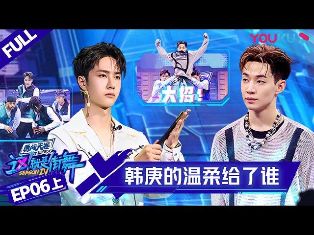 ENGSUB [Street Dance of China S4] EP6 Part 1   YOUKU