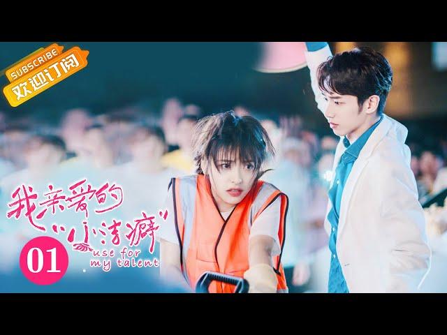 "【ENG SUB】《Use for My Talent 我亲爱的""小洁癖""》EP1 Starring: Shen Yue | Jasper Liu [MGTV Drama]"