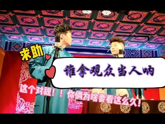 """【堂良】团子这场好活跃啊!""""我的宝贝袈裟呢~""""""""白~龙~马~""""""""春天在哪里呀~""""(180501三里屯学评戏)"""