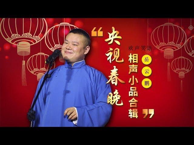 欢声笑语·春晚笑星作品集锦:岳云鹏   CCTV春晚