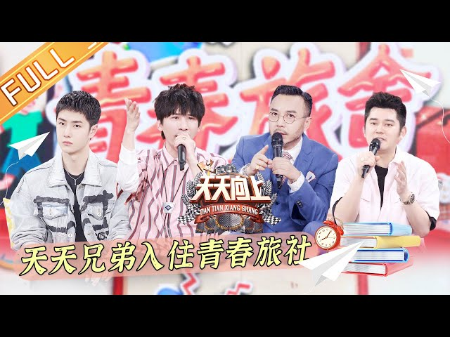 """""""Day Day Up"""" 20210606 Everyday Brothers stay in Youth Hotel丨Mango TV"""