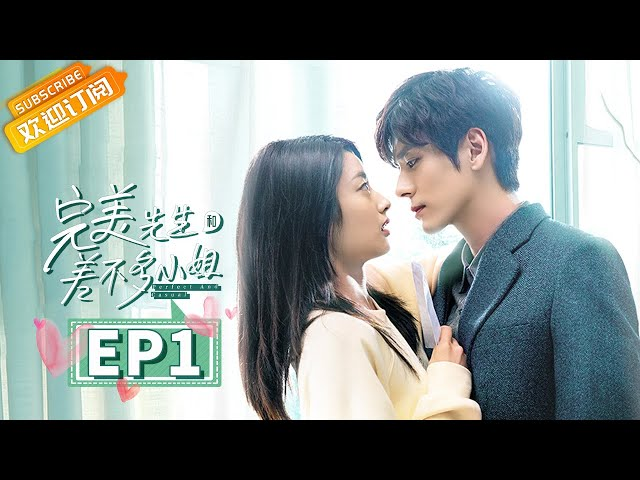 【ENG SUB】EP1 Perfect And Casual [MGTV Drama Channel]