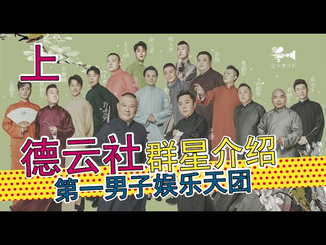 中国第一男子娱乐团体,云鹤九霄都有谁?德云社群星介绍 【上集】