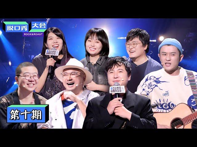 【脱口秀大会S3 ROCK&ROAST】完整版第10期:冠军之战,沈腾爆笑开场