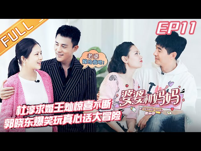"""""""My Dearest Ladies S2""""EP11:Cheng Lisha and Guo Xiaodong talks about ex-girlfriend. 