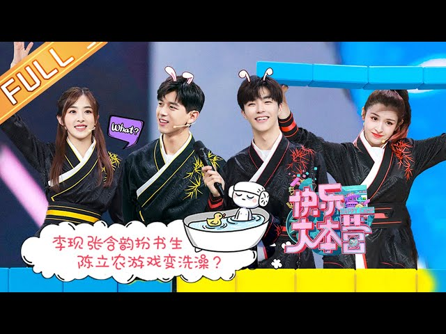 """""""Happy Camp""""20201114 ChenLinong and LiXian dance together [MGTV Official Channel]"""