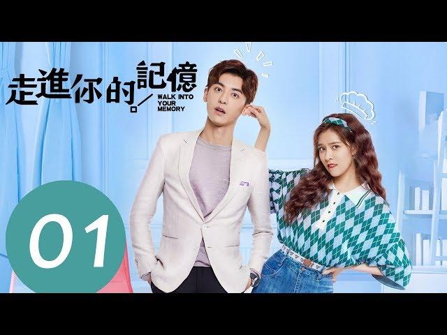 ENG SUB《Walk into Your Memory》EP01——Starring: Song Yan Fei, Zhao Zhi Wei