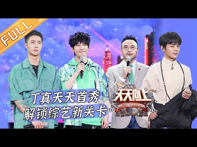 Day Day Up Wang Yibo teaches Dingzhen dialect 丨MGTV