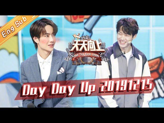 Day Day Up 20191215 —— Wang Yibo Teaches Folding Skills【MGTV English】