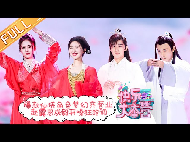 """""""Happy Camp""""20201121 Zhao Lusi and Cheng Yi Singing out of tune [MGTV Official Channel]"""