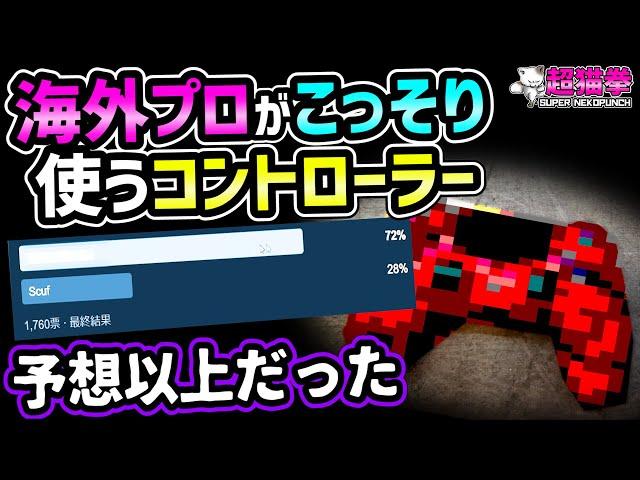 ビーバー カスタム バトル 【スカフを超える?】PS4向けコントローラーBattle Beaver