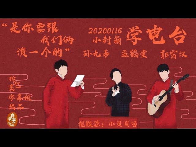 20200116七队小封箱学电台孙九芳孟鹤堂郭霄汉