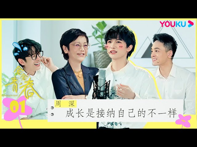 ENGSUB [Searching for Youth] EP01 | YOUKU SHOW