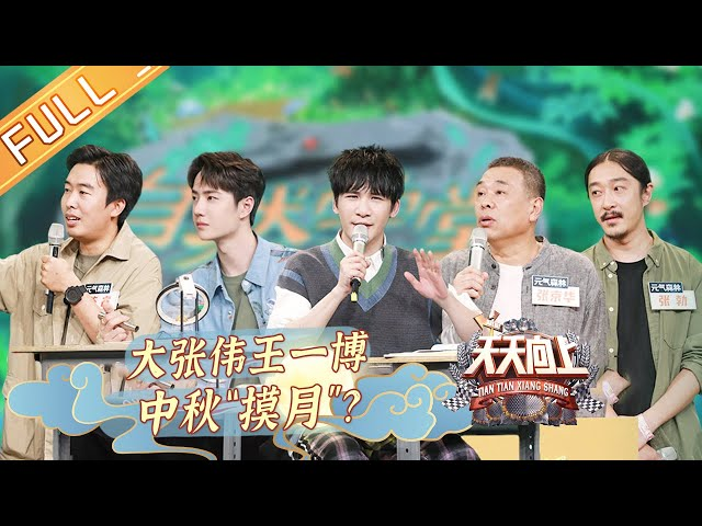 """""""Day Day Up"""" 20210905: Wang Yibo touches the moon on Mid-Autumn Festival!"""