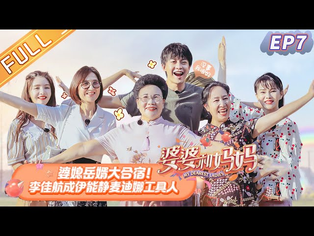 Collective accommodation!《My Dearest Ladies S2》EP7